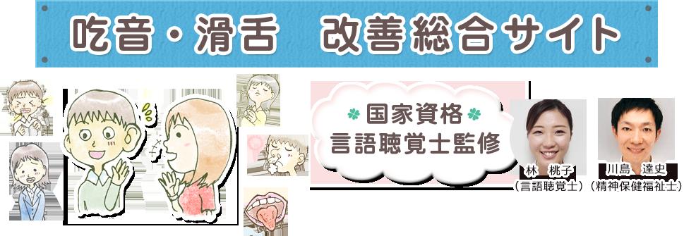 吃音・滑舌改善総合サイト